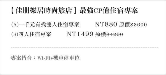 佳朋樂居時尚旅店/新北/府中/時尚/聖誕/夜市/南雅/住宿/板橋