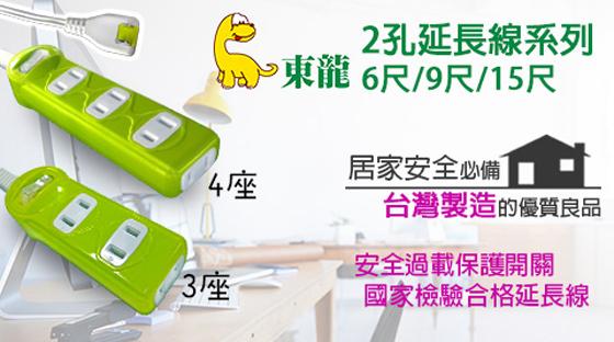東龍延長線2孔系列_480x267.jpg