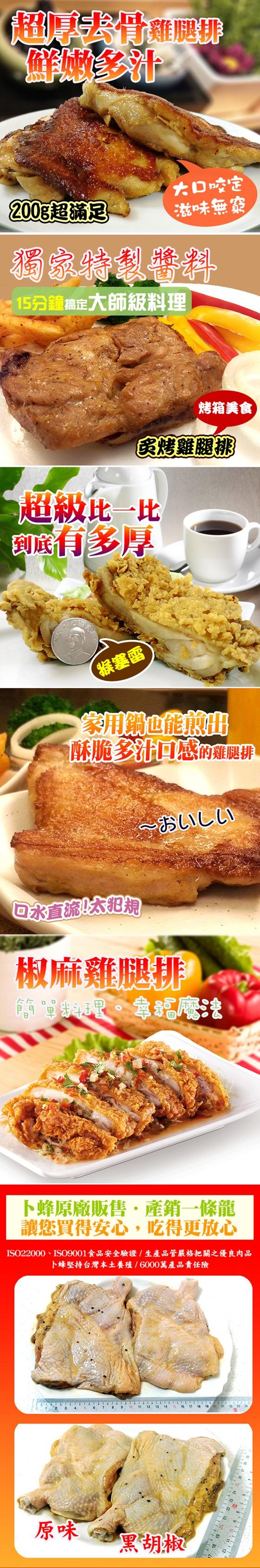 卜蜂/卜蜂食品/獨家鮮嫩去骨雞腿排/鮮嫩去骨雞腿排/去骨雞腿排/雞腿排/雞腿/雞肉