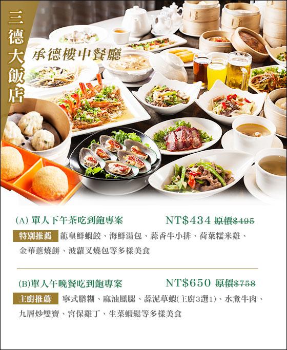 中式/民權西路/飯店/吃到飽/cp值/三德/大飯店/承德
