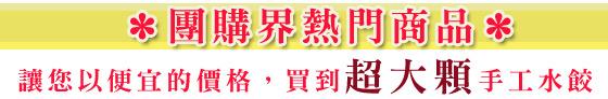 豐郁軒/超大顆/手工/水餃/牛肉水餃/豬肉水餃/韭菜水餃/豬肉玉米水餃/泡菜水餃/麻辣水餃