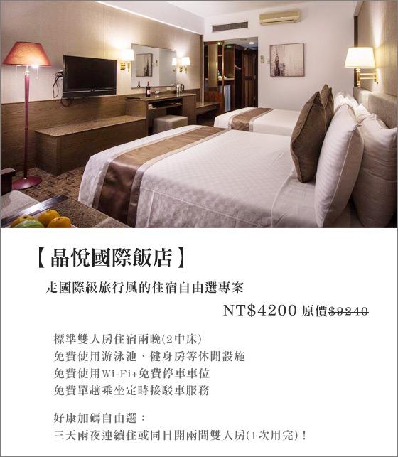 晶悅國際飯店/飯店/晶悅/住宿/桃園/三天兩夜/國際飯店