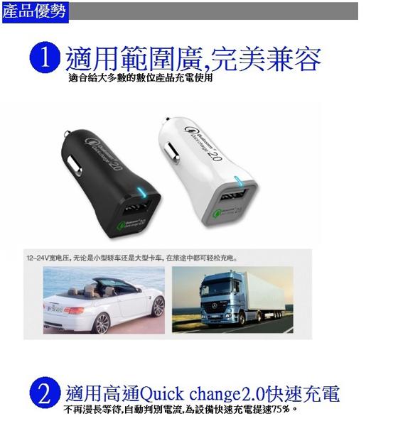QC2.0車充.jpg
