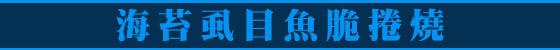 海苔虱目魚脆捲燒.jpg
