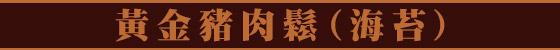 金豬肉鬆(海苔).jpg