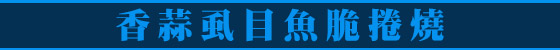 香蒜虱目魚脆捲燒.jpg