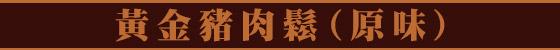 黃金豬肉鬆(原味).jpg