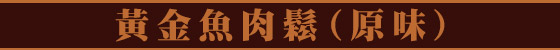黃金魚肉鬆(原味).jpg