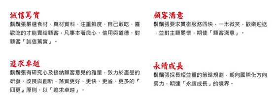 鬍鬚張/黃金/粹魯/雞絲/滷肉飯/知名/即時/配飯/調理