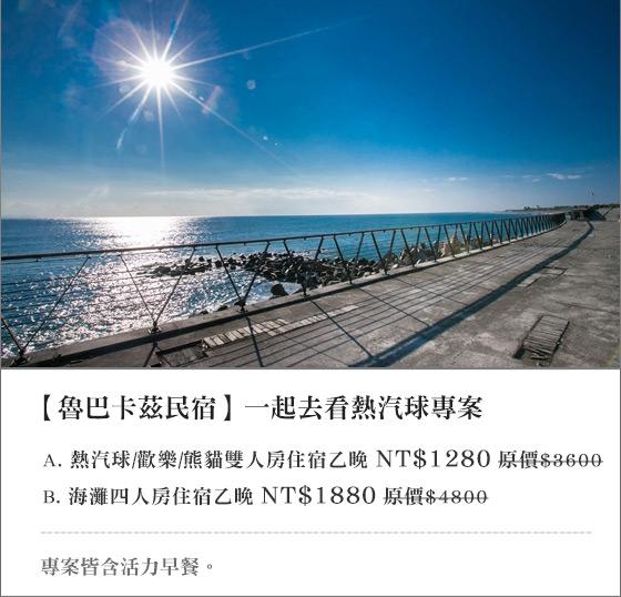 魯巴卡茲民宿/魯巴/卡茲/民宿/台東/住宿