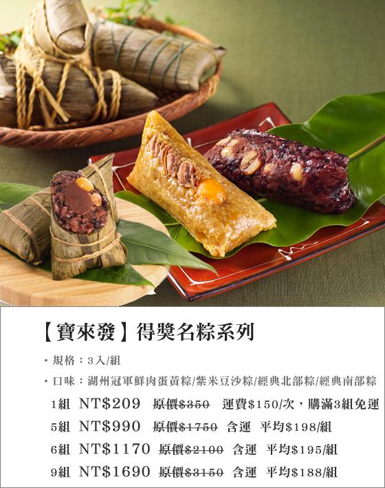 寶來發/得獎名粽/南部粽/北部粽/紫米豆沙粽/鮮肉蛋黃粽/粽子/肉粽