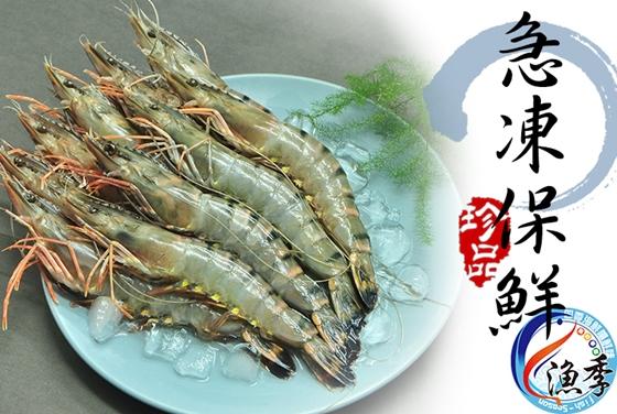 漁季/急凍/活草蝦/海鮮/蝦子/草蝦/蝦仁