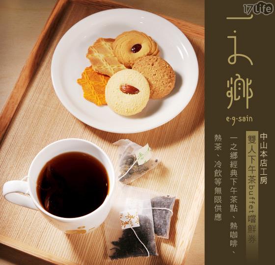 蛋糕/下午茶/一之鄉