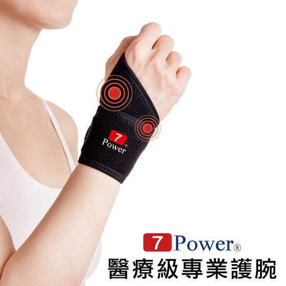 7Power/醫療級/專業/護具