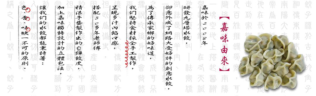 嘉味水餃/水餃/招牌九層塔/豬肉玉米/高麗菜/辣味泡菜/綜合