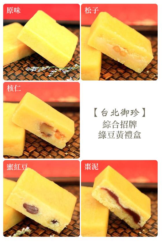中秋節/台北御珍/蘋果日報/中秋/綠豆黃/月餅