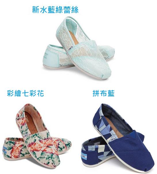 TOMS/懶人鞋