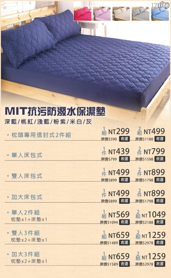 MENU-全國-(勝岳)MIT抗污防潑水保潔保潔墊(1).jpg