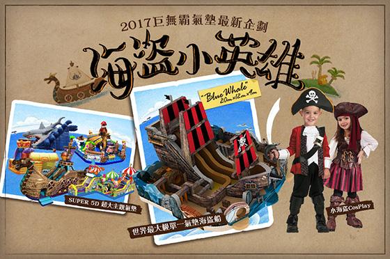 海盜小英雄氣墊展-一般新竹場/新竹/巨城/氣墊展/海盜小英雄/上豐
