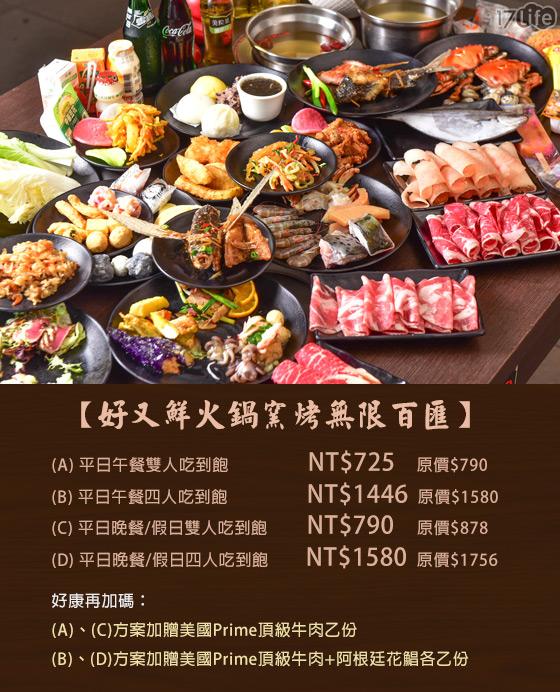 好又鮮/火鍋/窯烤/無限百匯