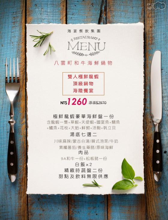 八雲町/海宴/和牛/鍋物/火鍋/龍蝦