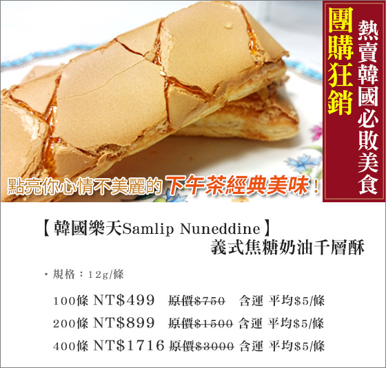 韓國/樂天/Samlip Nuneddine/義式焦糖奶油千層酥/義式/焦糖/奶油/千層酥/Samlip