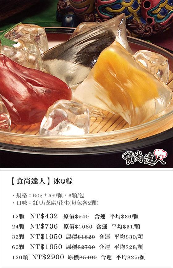 食尚達人/冰Q粽/甜粽/粽/蘋果日報