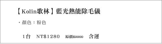 Kolin歌林/Kolin/歌林/藍光/熱能/除毛儀/除毛