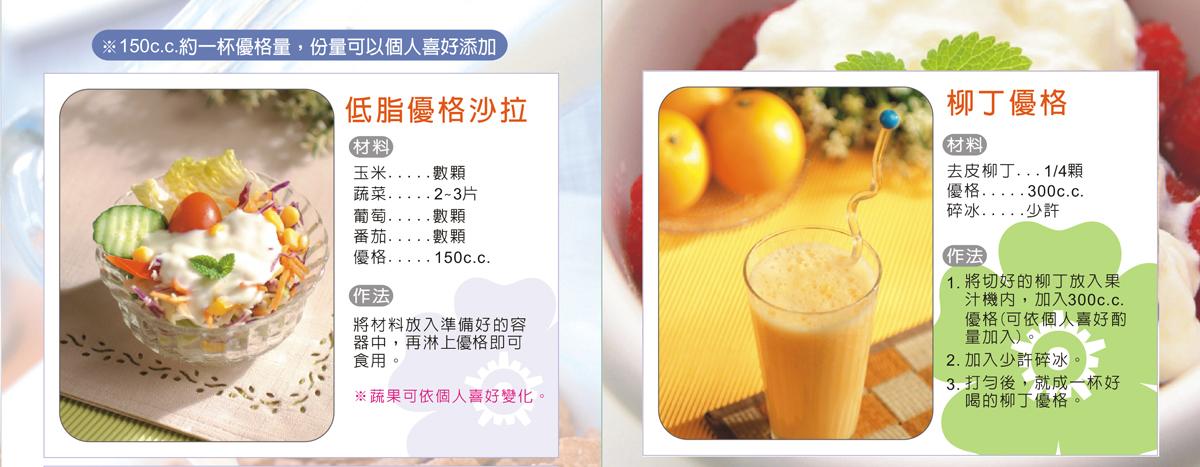 YG-L11131L-食譜-4-.jpg