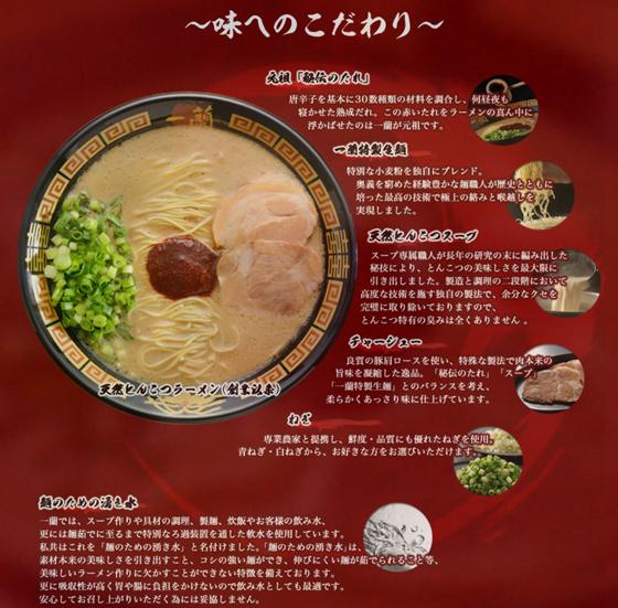 日本/一蘭拉麵/日本拉麵/拉麵