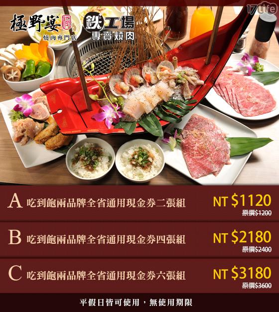 燒肉/現金券/吃到飽