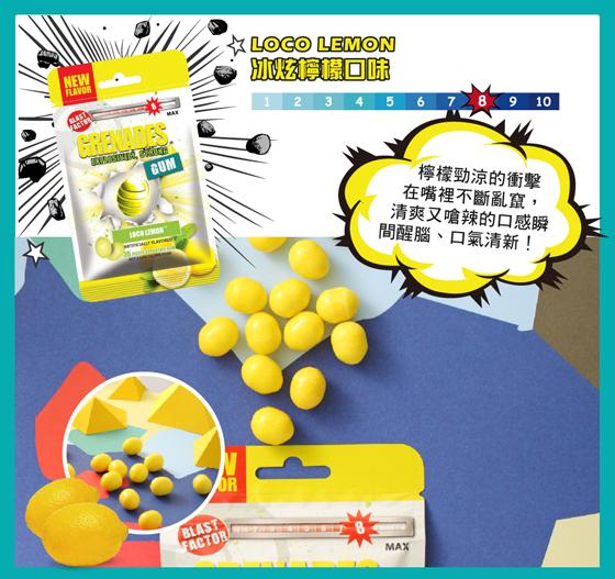 冰炫檸檬-Grenades-口香糖Loading-page.jpg