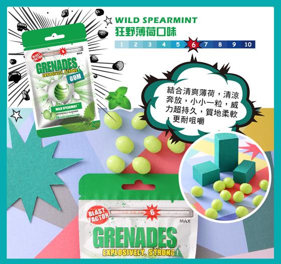 狂野薄荷-Grenades-口香糖Loading-page.jpg