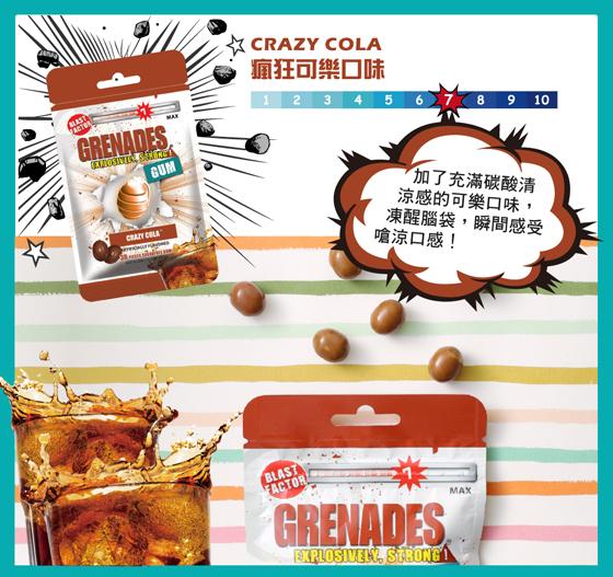 瘋狂可樂-Grenades-口香糖Loading-page.jpg