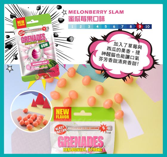 蜜瓜莓果-Grenades-口香糖Loading-page.jpg