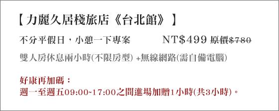 力麗久居棧旅店-台北館/力麗/台北/捷運/久居棧