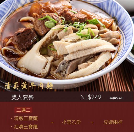 清燉/紅燒/牛肉麵