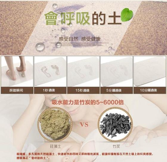 日本/珪藻土/地墊/吸水/防滑