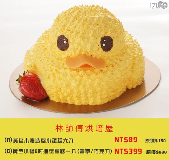 【林师傅烘培屋-黄色小鸭可爱烘焙甜点组】 感谢网友热烈抢购,销售一