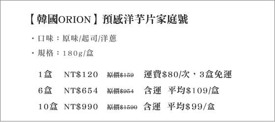 洋芋片/韓國/ORION/餅乾