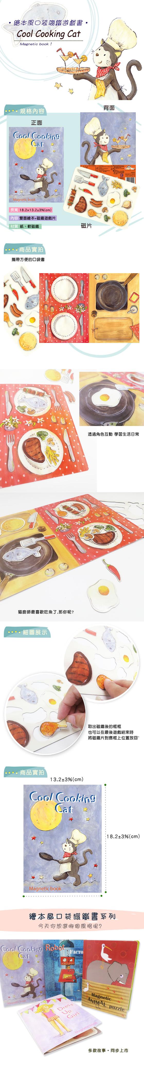 內文-76-廚師.jpg