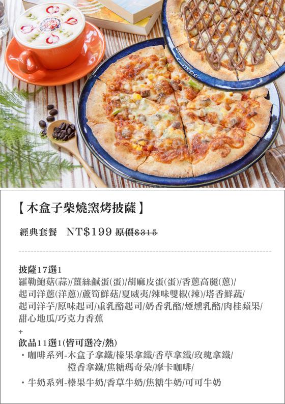 木盒子柴燒窯烤披薩/木盒子/窯烤/披薩
