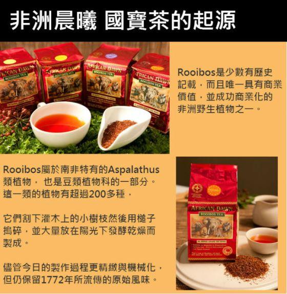 非洲晨曦/南非國寶茶/茶/南非茶/國寶茶/進口/中秋
