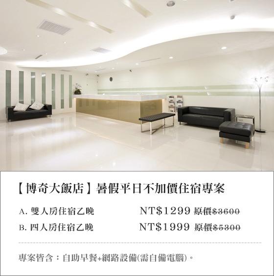 博奇大飯店 - 台中市 - 小旅館 | Facebook_插圖