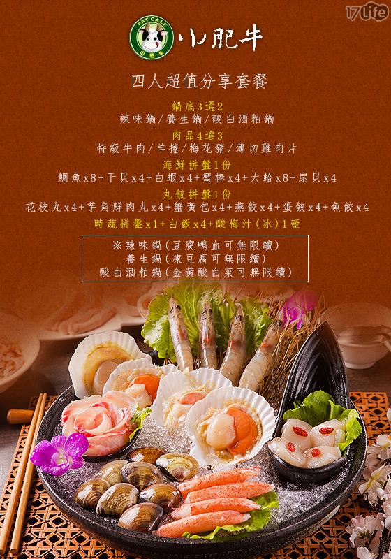 小肥牛蒙古鍋/小肥牛/火鍋/牛肉/羊/豬/雞/鯛魚/干貝/白蝦/蟹棒/蛤/扇貝