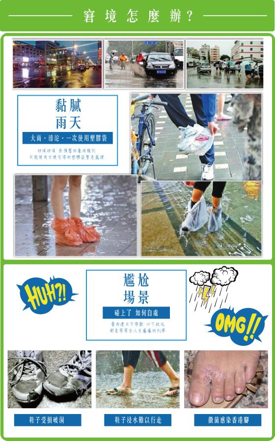 日事鮮彩時尚雨鞋套-02.jpg