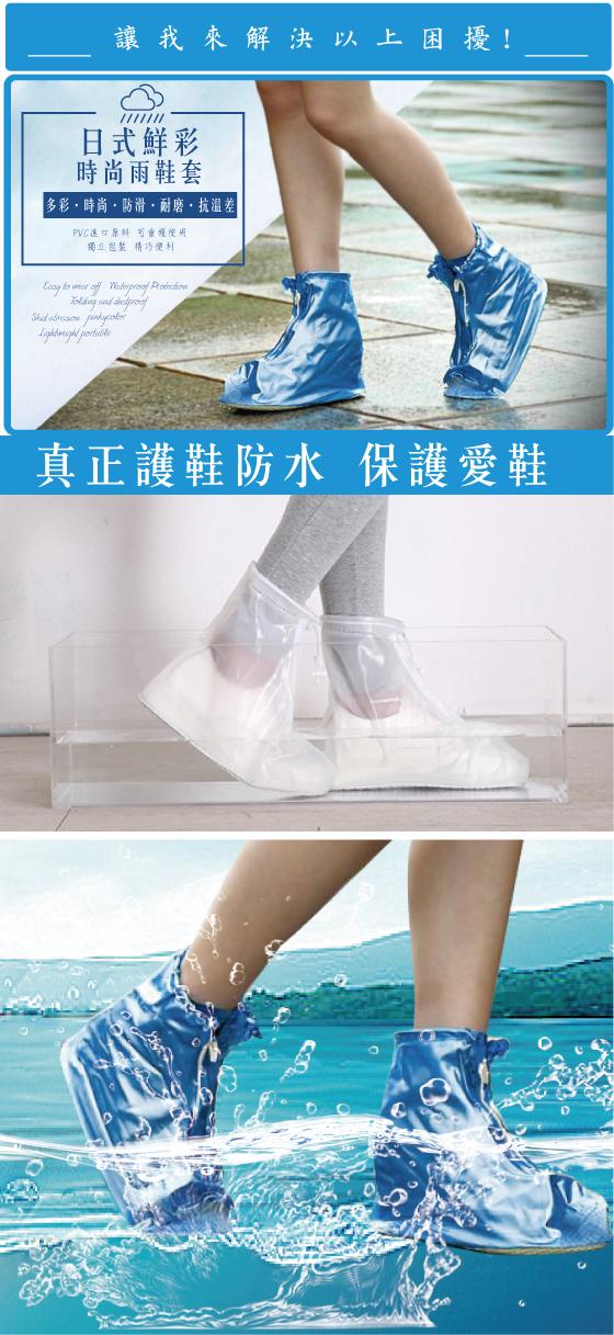 日事鮮彩時尚雨鞋套-03.jpg