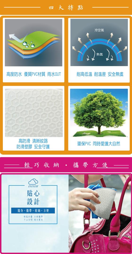 日事鮮彩時尚雨鞋套-04.jpg