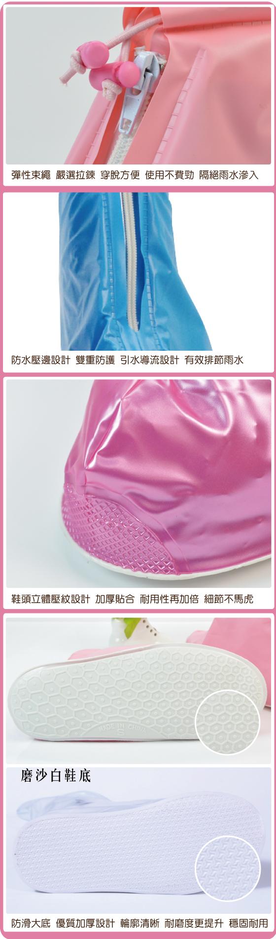 日事鮮彩時尚雨鞋套-06.jpg