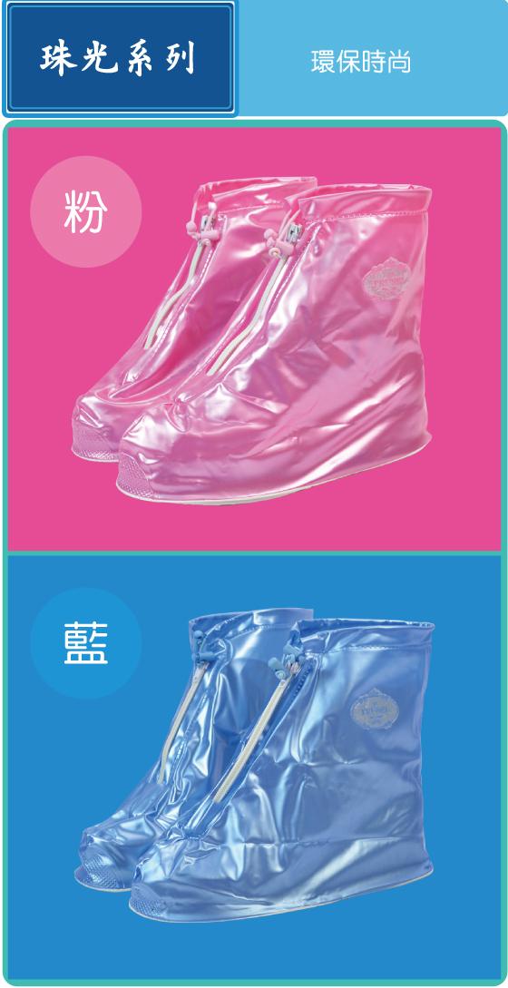 日事鮮彩時尚雨鞋套-07.jpg